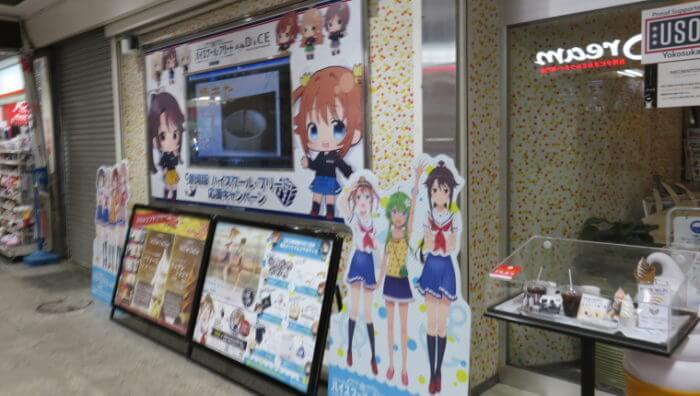 DiCE横須賀中央三笠店
