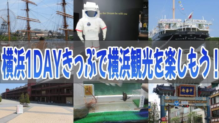 横浜1DAYきっぷで横浜観光を楽しもう!