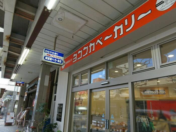横須賀ベーカリー