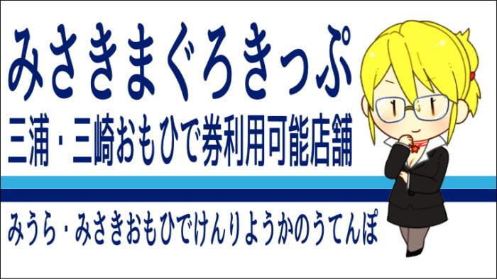 三浦・三崎おもひで券利用可能店舗