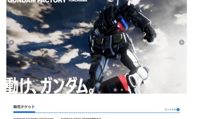 『GUNDAM FACTORY YOKOHAMA』のオンラインチケット購入方法