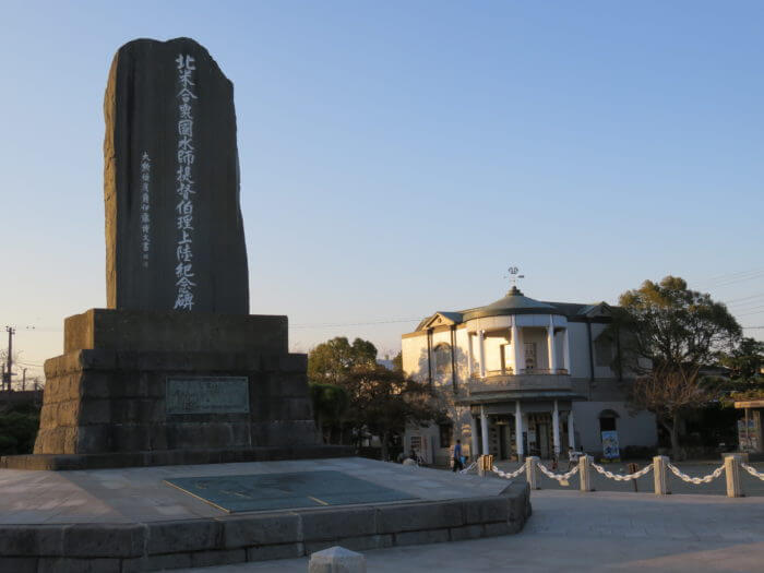ペリー公園/ペリー記念館
