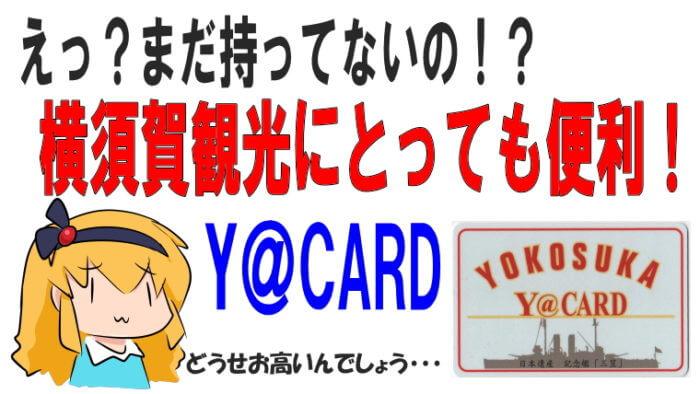 YOKOSUKA Y@カード