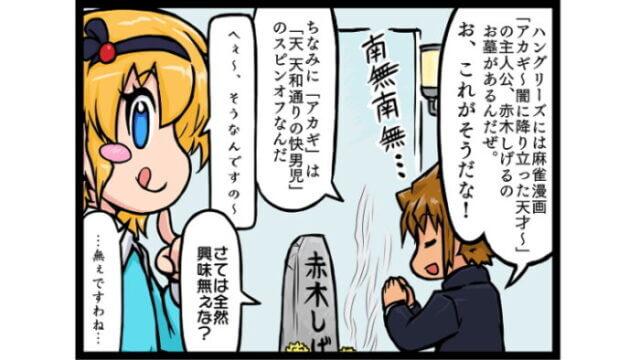 悪魔的発想!?横須賀グルメを食い尽くせ!!