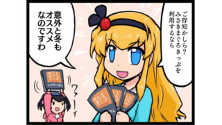 【4コマまんが】三崎口駅にひとりの私 みさきまぐろきっぷでマグロをおいしく頂くの