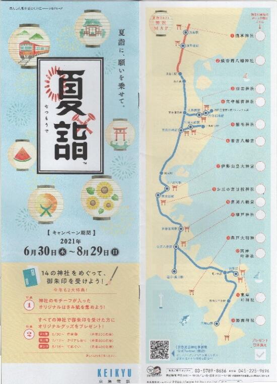 出典:京急電鉄夏詣2021