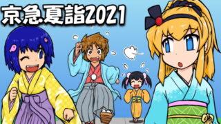京急電鉄夏詣2021