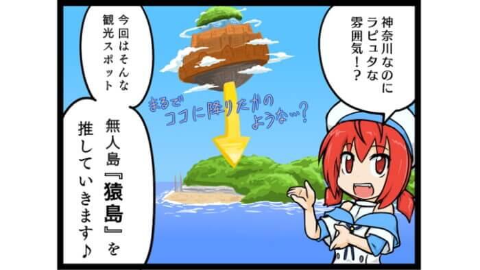 【4コマまんが】コスプレも人気!?ラピュタな雰囲気の無人島猿島!!