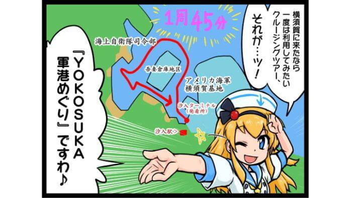 【4コマまんが】横須賀市民なら半額で乗れる!?YOKOSUKA軍港めぐり!!